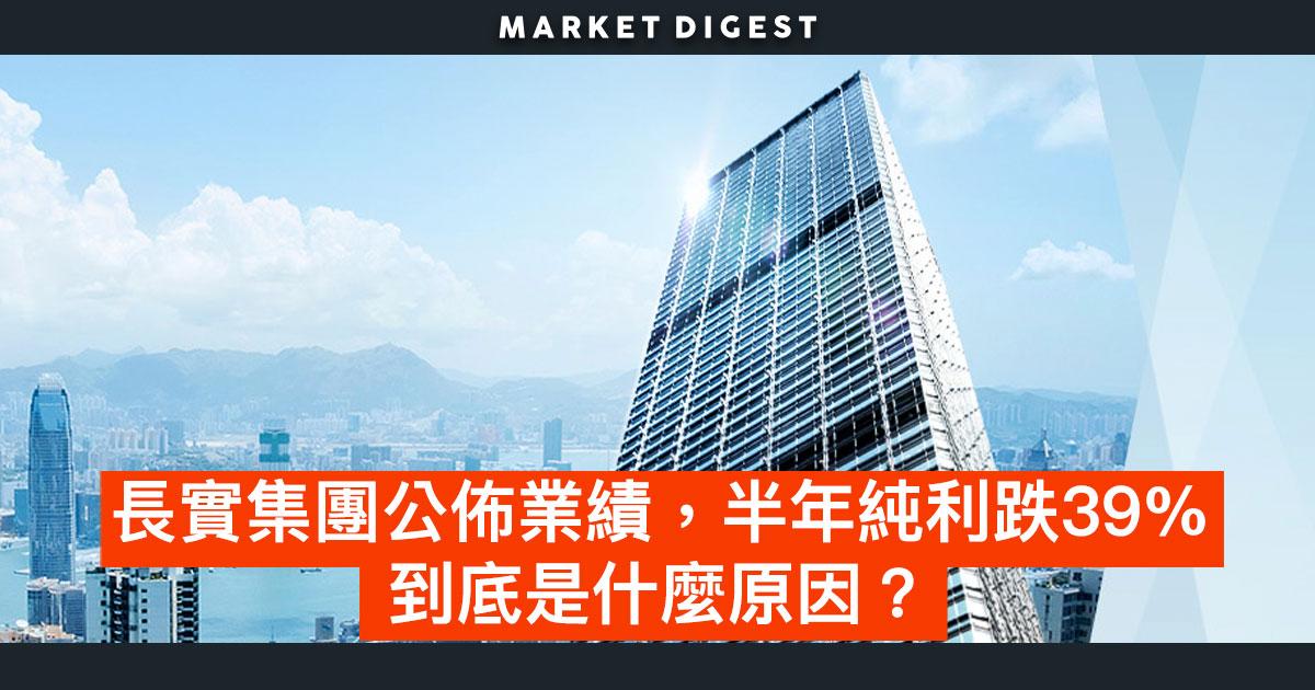 【公司業績】長實集團公佈業績,半年純利跌39%