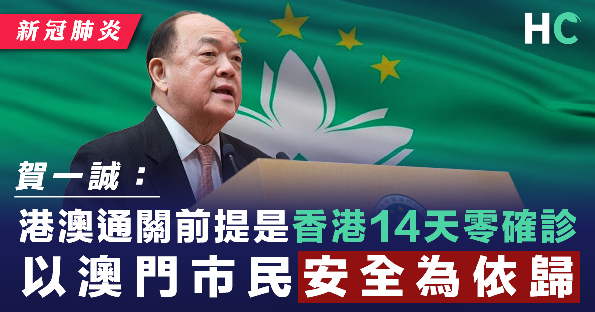 賀一誠:港澳通關前提是香港14天零確診 以澳門市民安全為依歸