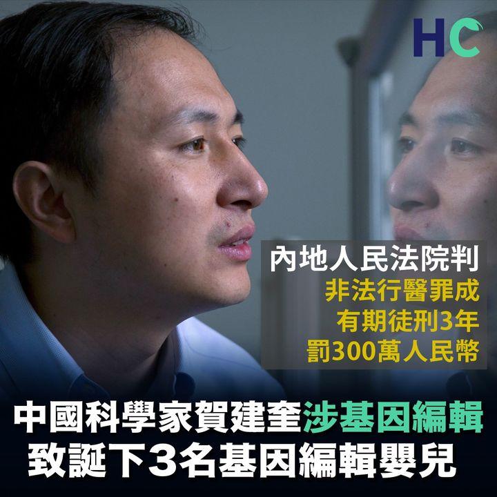 【#醫療熱話】中國科學家賀建奎渉基因編輯 致誕下3名基因編輯嬰兒