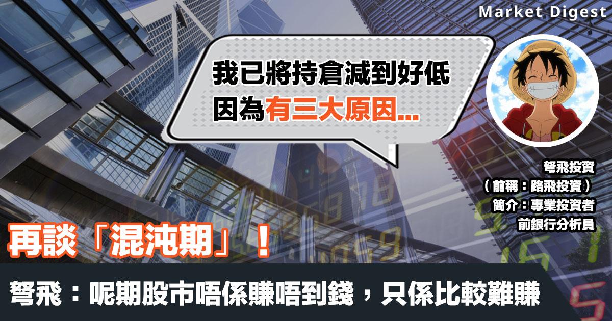 弩飛:呢期股市唔係賺唔到錢,只係比較難賺