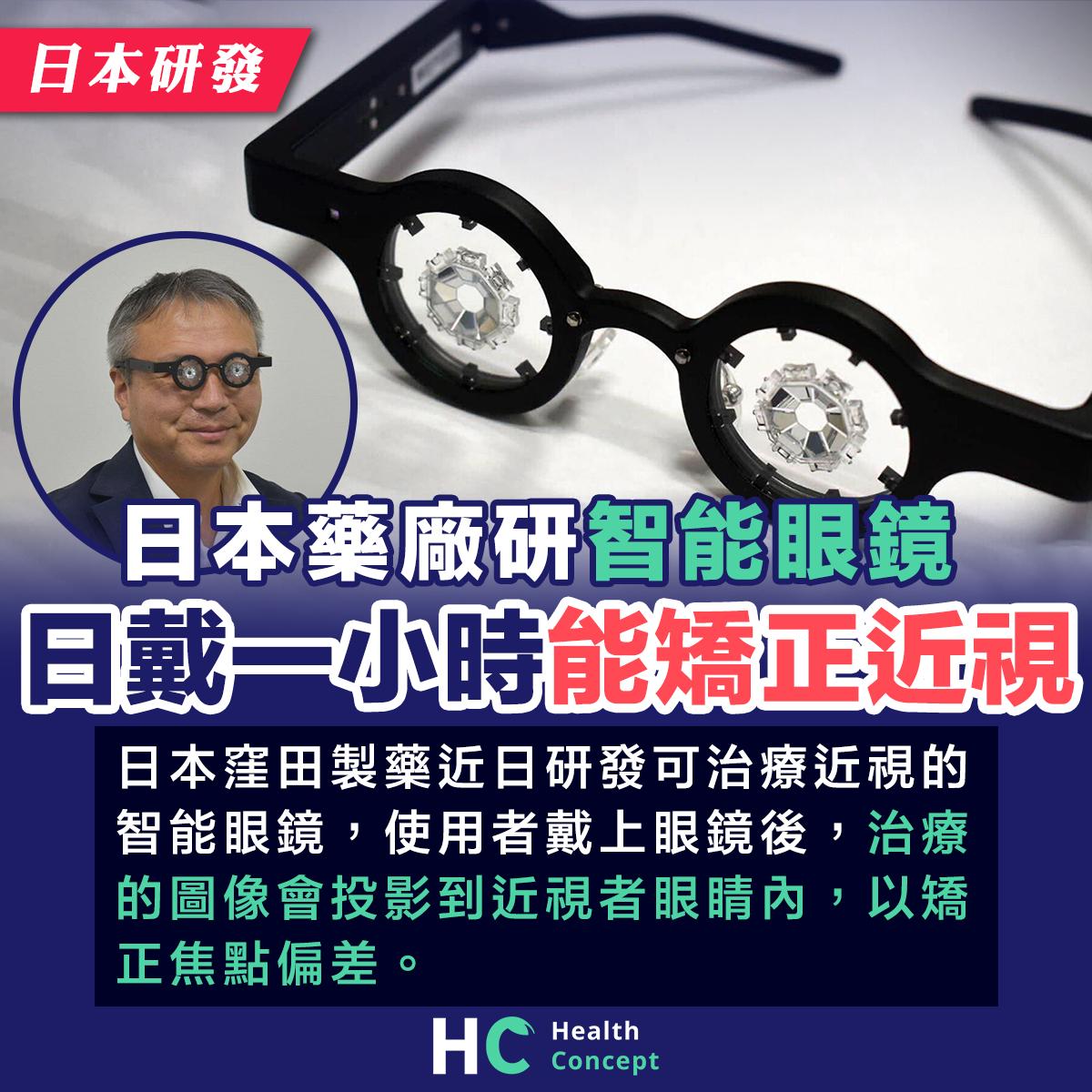 日本藥廠研智能眼鏡 日戴一小時能矯正近視