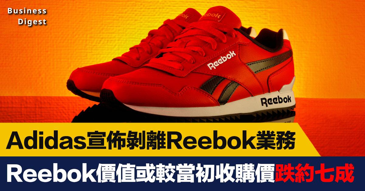 Adidas宣佈剝離Reebok業務,未來兩大體育品牌將會獨自營運!