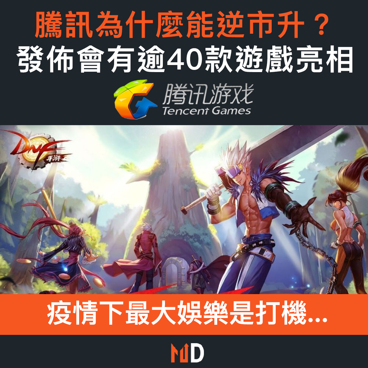 【市場熱話】騰訊為什麼能逆市升?發佈會有逾40款遊戲亮相
