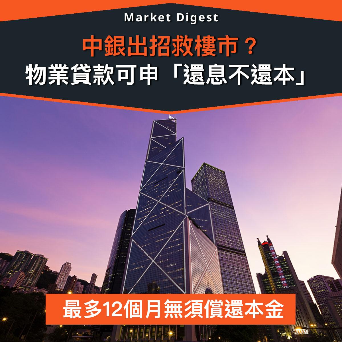 【市場熱話】中銀出招救樓市?物業貸款可申「還息不還本」