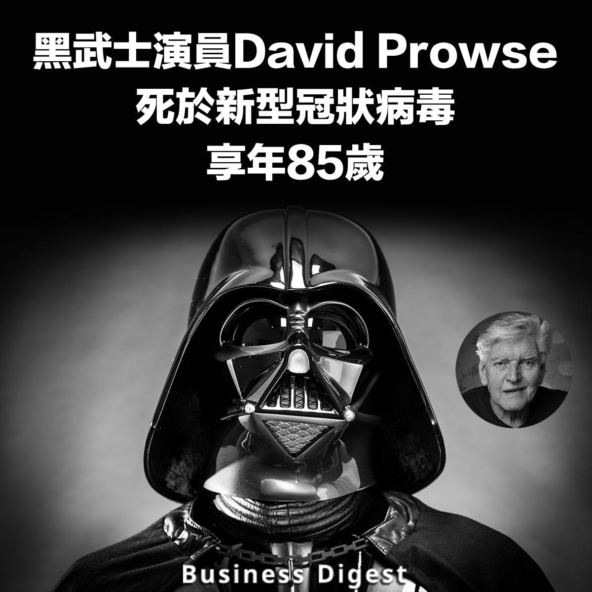 黑武士演員David Prowse死於新型冠狀病毒,享年85歲