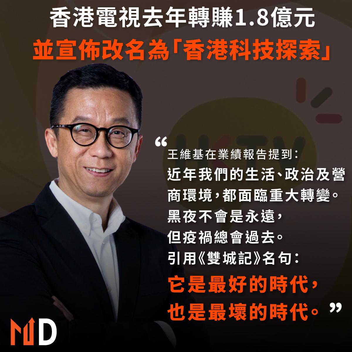 王維基對香港看法