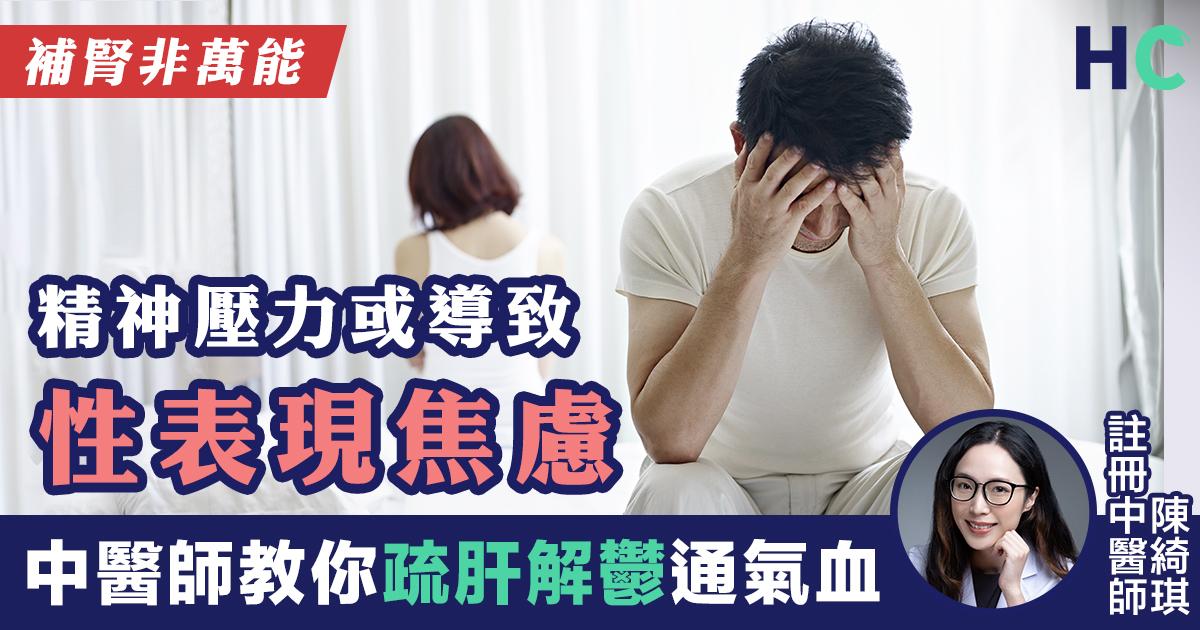 精神壓力或導致性表現焦慮 中醫師教你疏肝解鬱通氣血