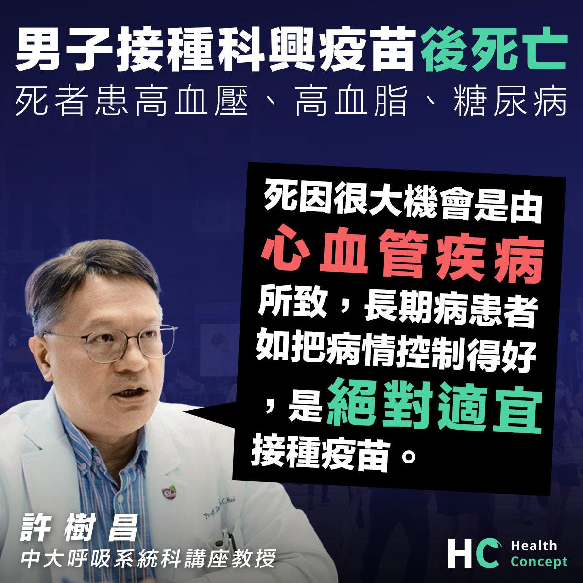 男子接種科興疫苗後死亡 許樹昌:大機會因心血管疾病