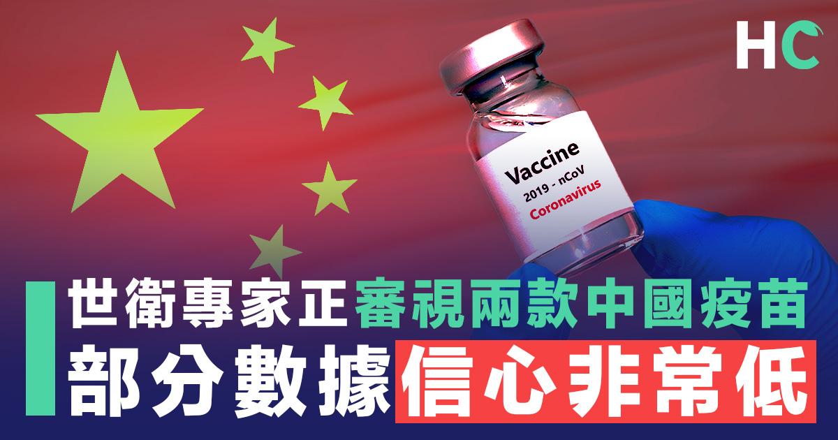 世衛專家正審視兩款中國疫苗 部分數據信心非常低