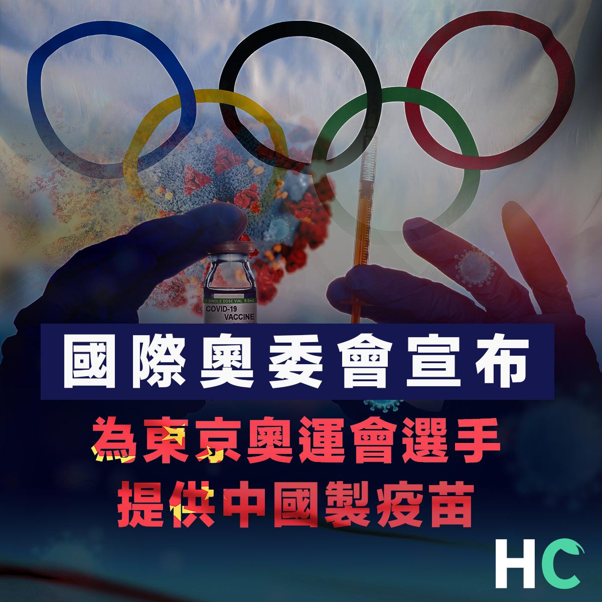 國際奧委會宣布 為東京奧運會選手提供中國製疫苗