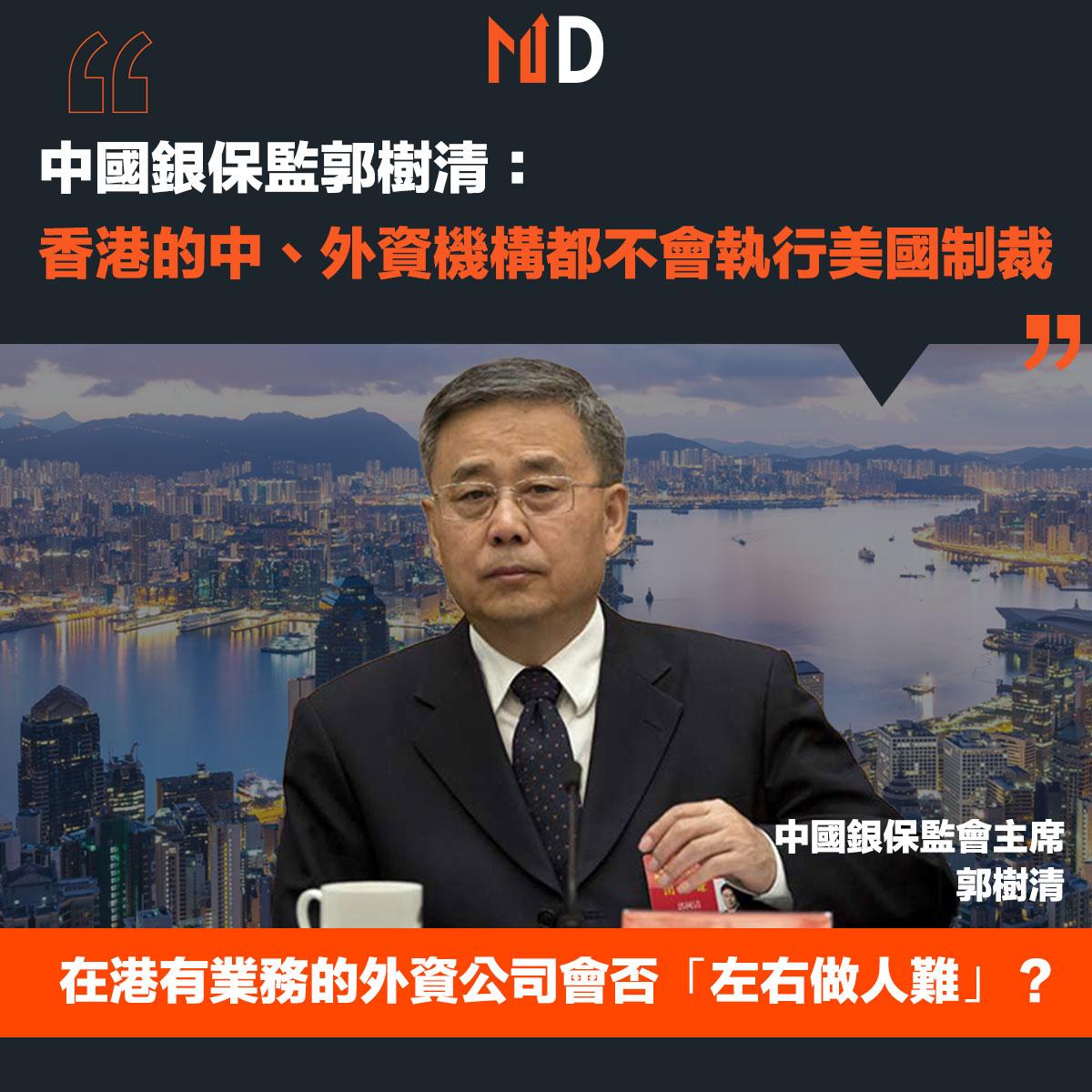 中國銀保監郭樹清指香港的中、外資機構都不會執行美國制裁