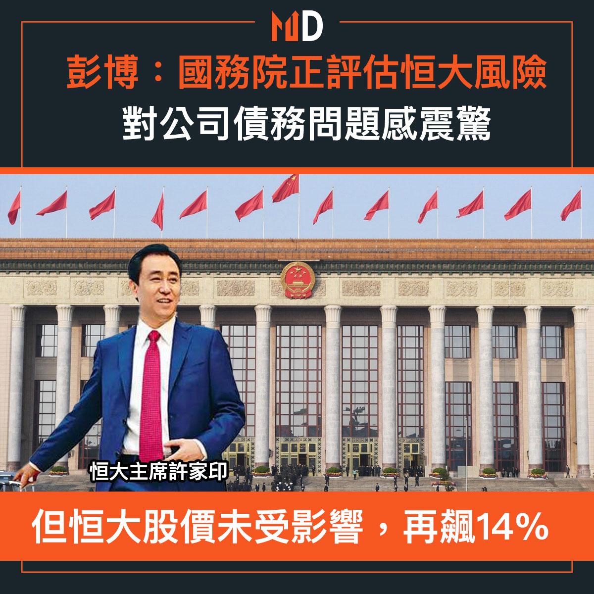 【恒大事件】彭博:國務院正評估恒大風險,對公司債務問題感震驚