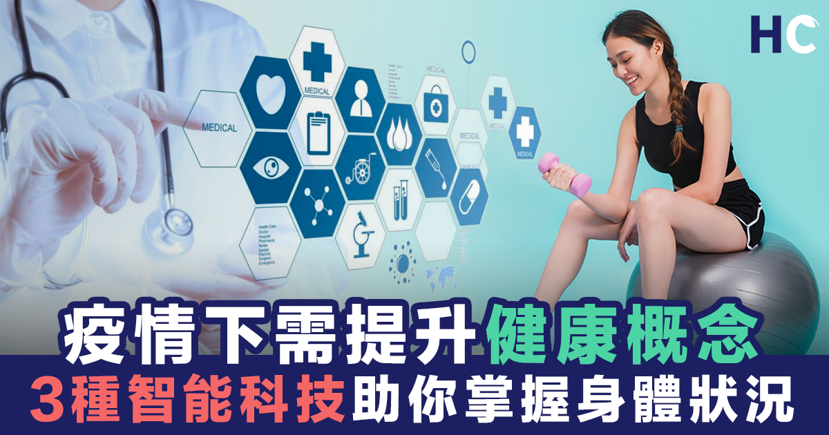 【健康資訊】疫情下需提升健康概念 3種智能科技助掌握身體狀況