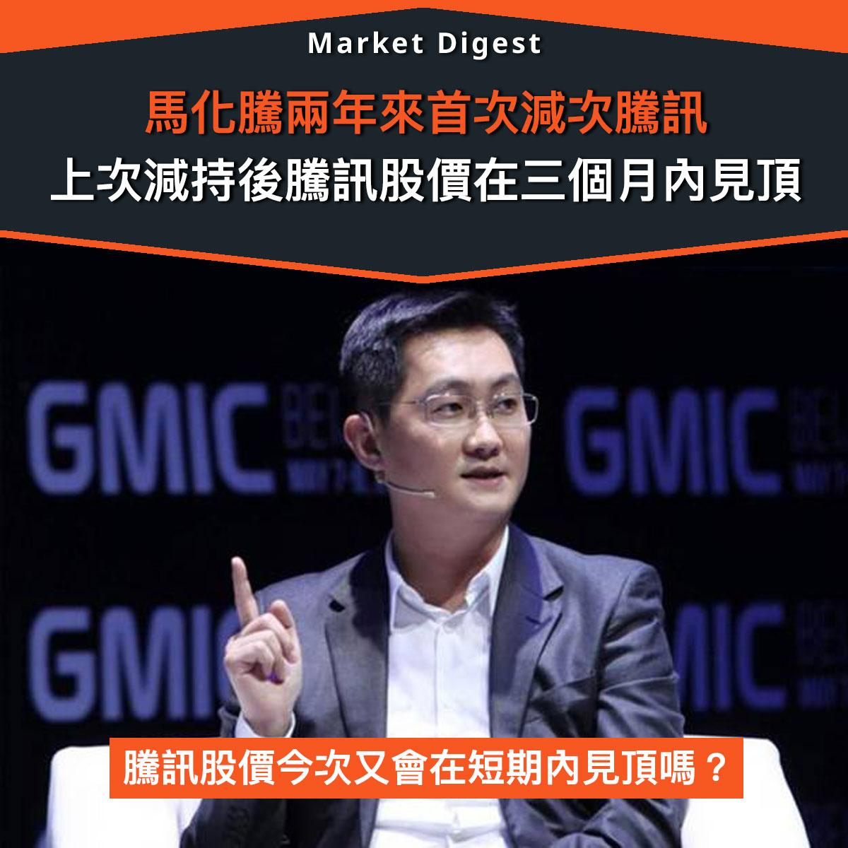 【市場熱話】馬化騰兩年來首次減次騰訊,上次減持後騰訊股價在三個月內見頂