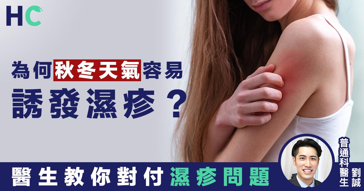 為何秋冬天氣容易誘發濕疹? 醫生教你對付濕疹問題
