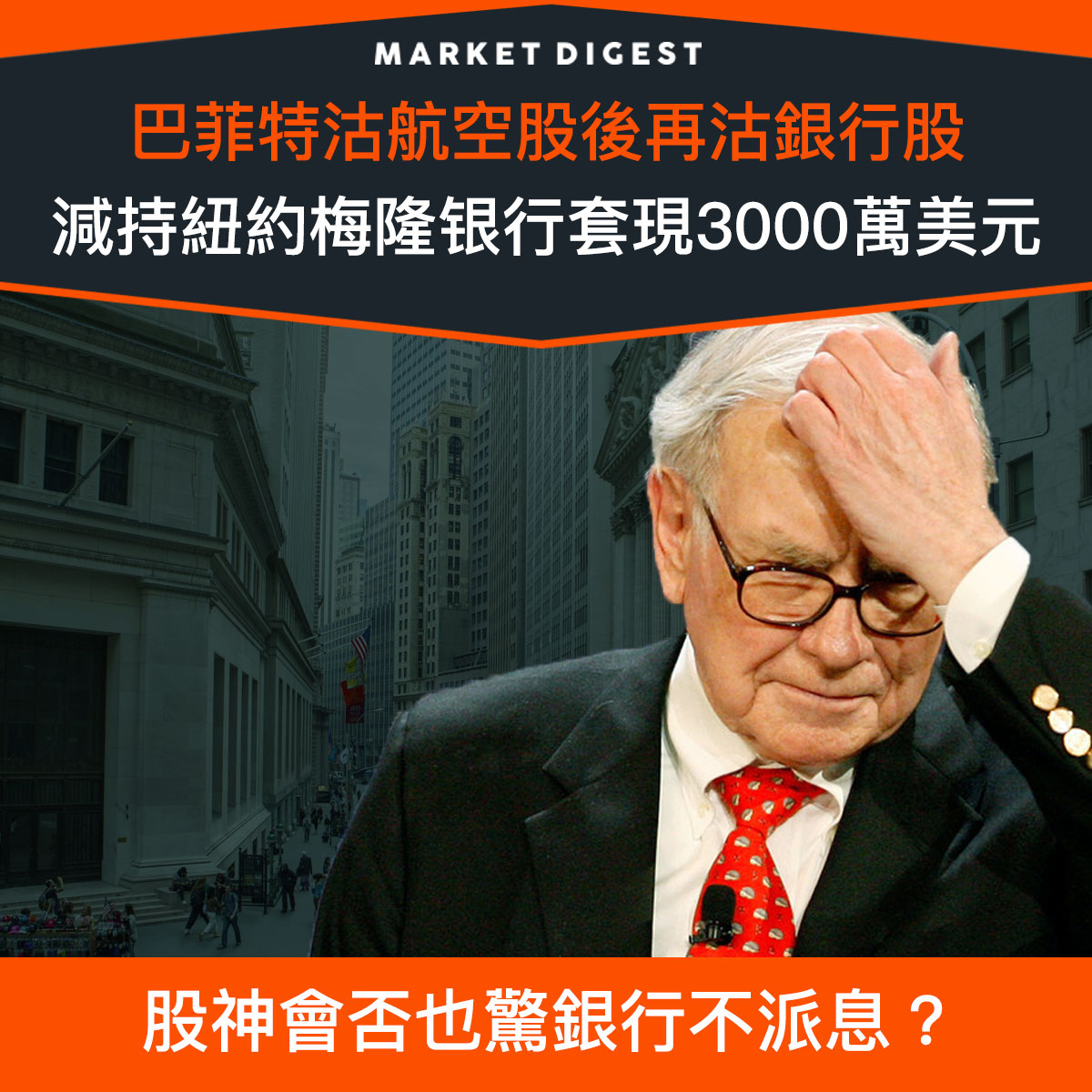【市場熱話】巴菲特沽航空股後再沽銀行股!減持紐約梅隆银行套現3000萬美元