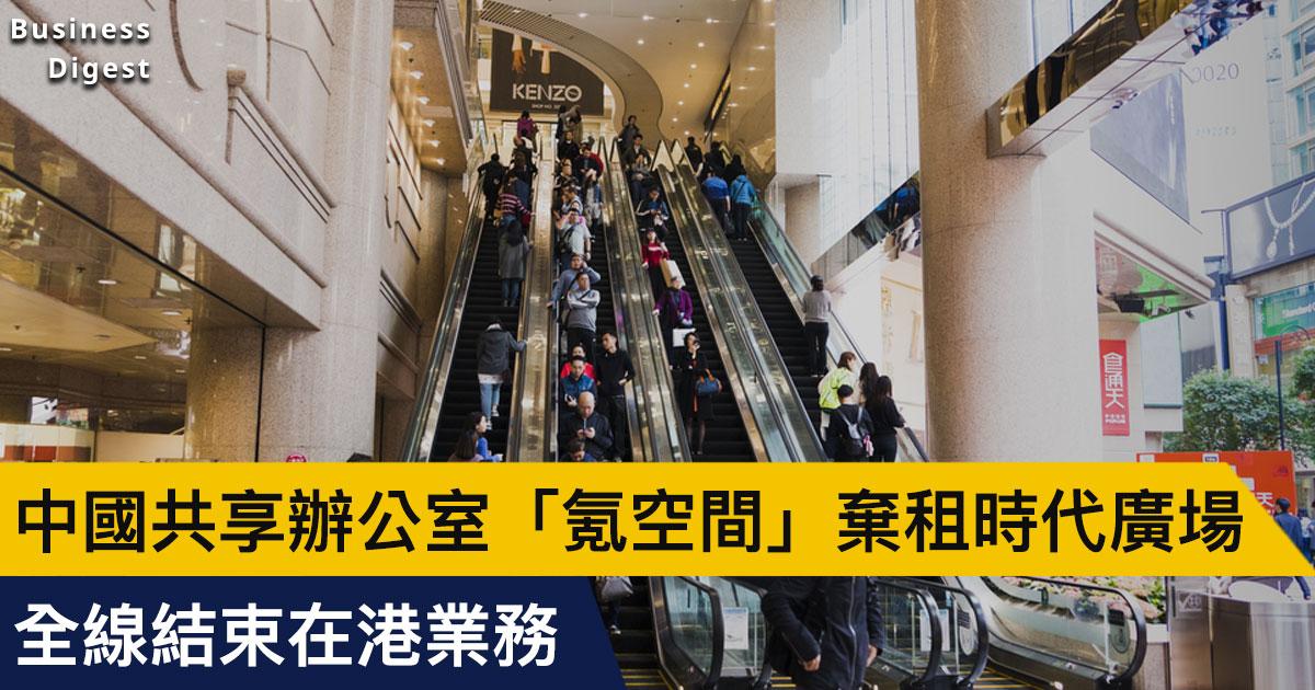 【商業熱話】中國共享辦公室「氪空間」棄租時代廣場全線結束在港業務