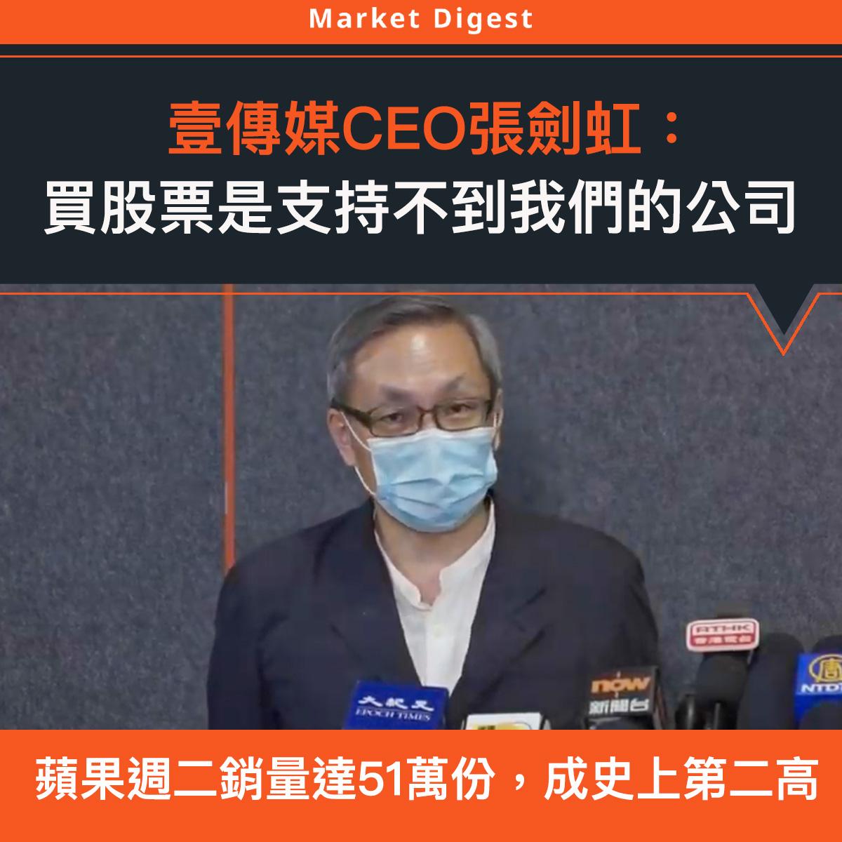【#市場熱話】壹傳媒CEO張劍虹:買股票是支持不到我們的公司