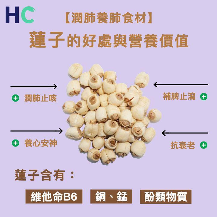 【#營養食品】蓮子的好處與營養價值
