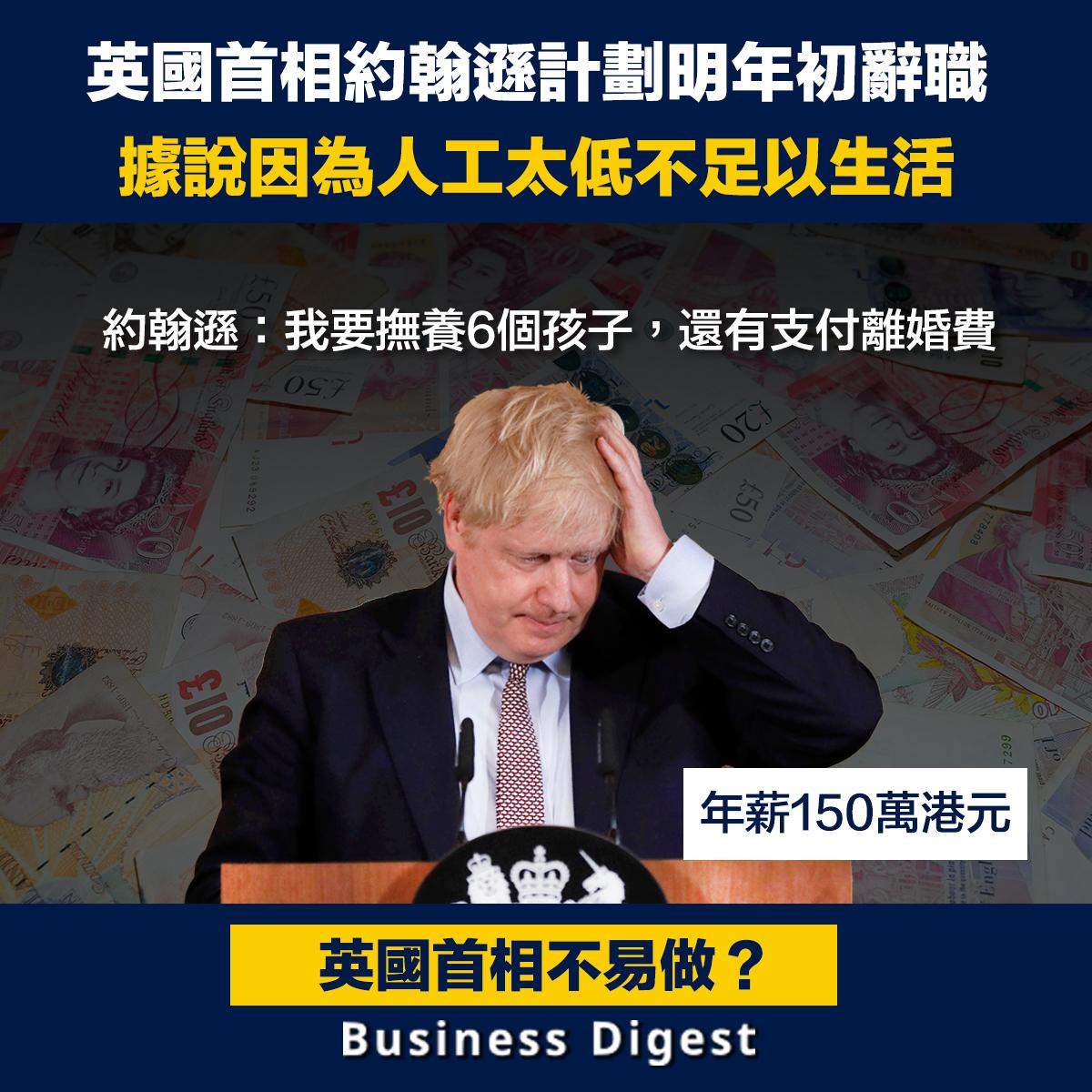 據英國《大都市報》消息,英國首相約翰遜計劃在明年春季辭職