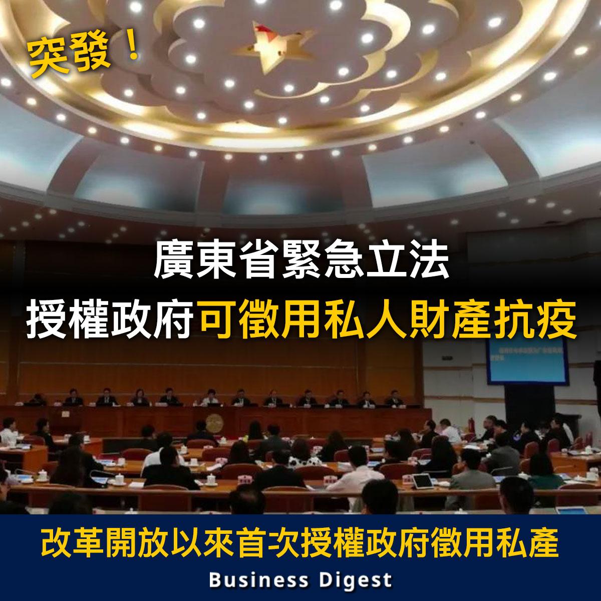 【武漢肺炎】廣東省緊急立法授權政府可徵用私人財產抗疫