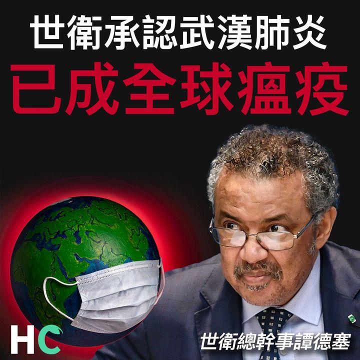 【#突發】世衛承認武漢肺炎已成全球大流行瘟疫