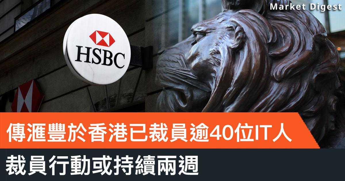 【市場熱話】傳滙豐於香港已裁員逾40位IT人,裁員行動或持續兩週