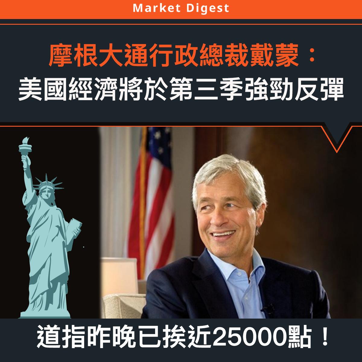【市場熱話】摩根大通行政總裁戴蒙:美國經濟將於第三季強勁反彈