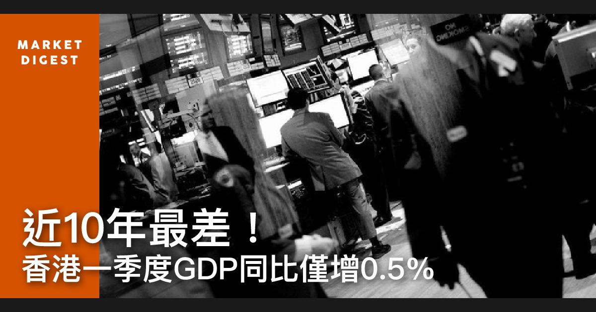 近10年最差!香港一季度GDP同比僅增0.5%