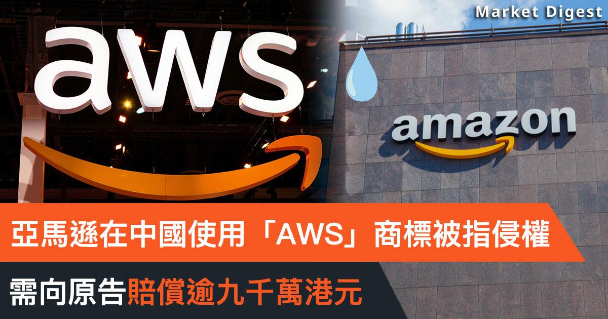 亞馬遜在中國使用「AWS」商標被指侵權