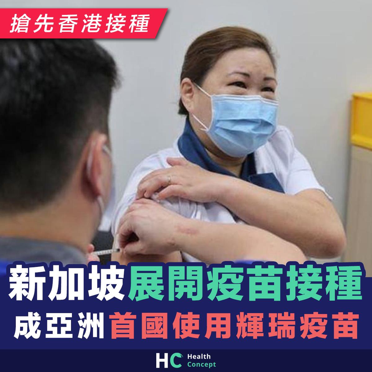 新加坡展開疫苗接種 成亞洲首國使用輝瑞疫苗