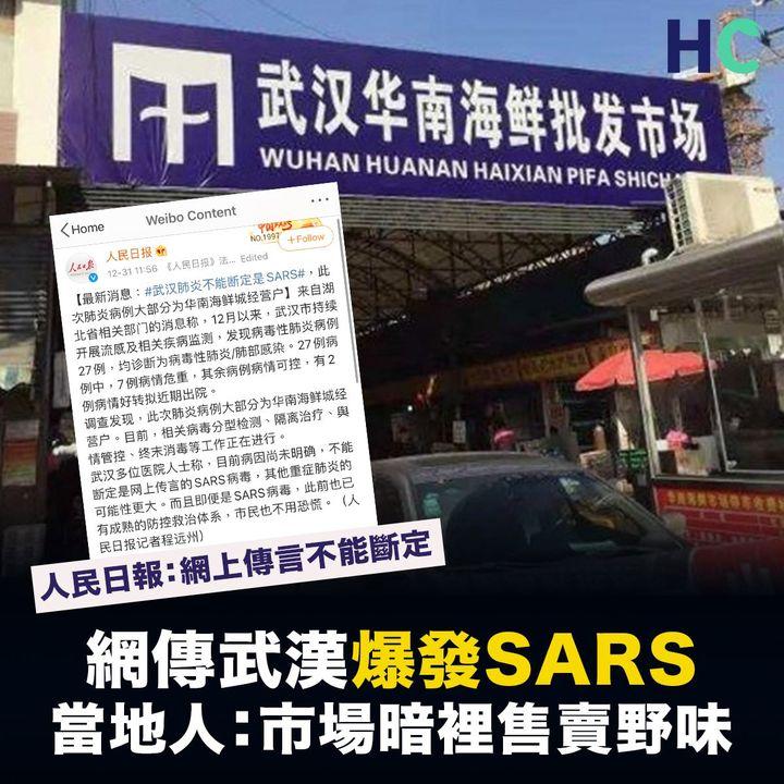 【#醫療熱話】網傳武漢爆發SARS 當地人:市場暗裡售賣野味