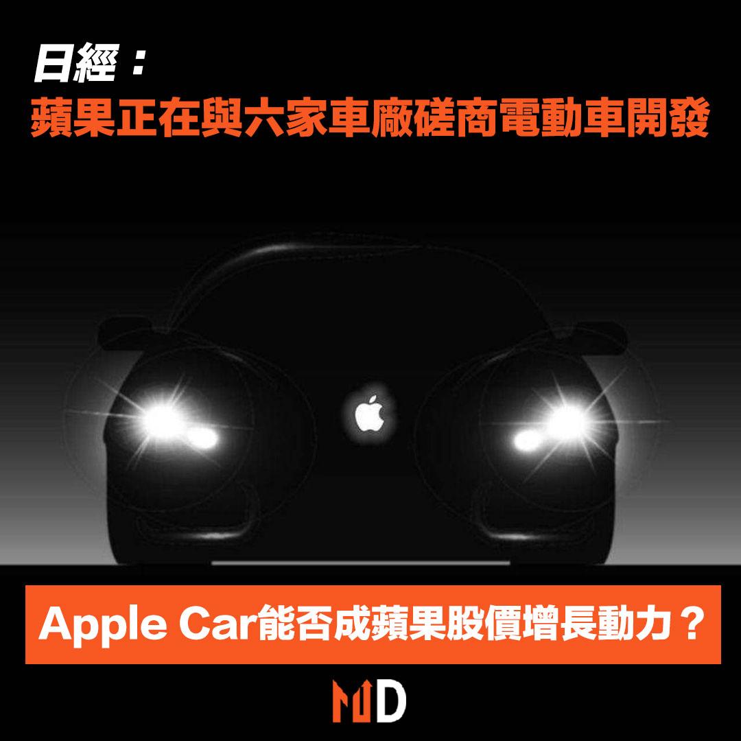 【Apple Car】日經:蘋果正在與六家車廠磋商電動車開發