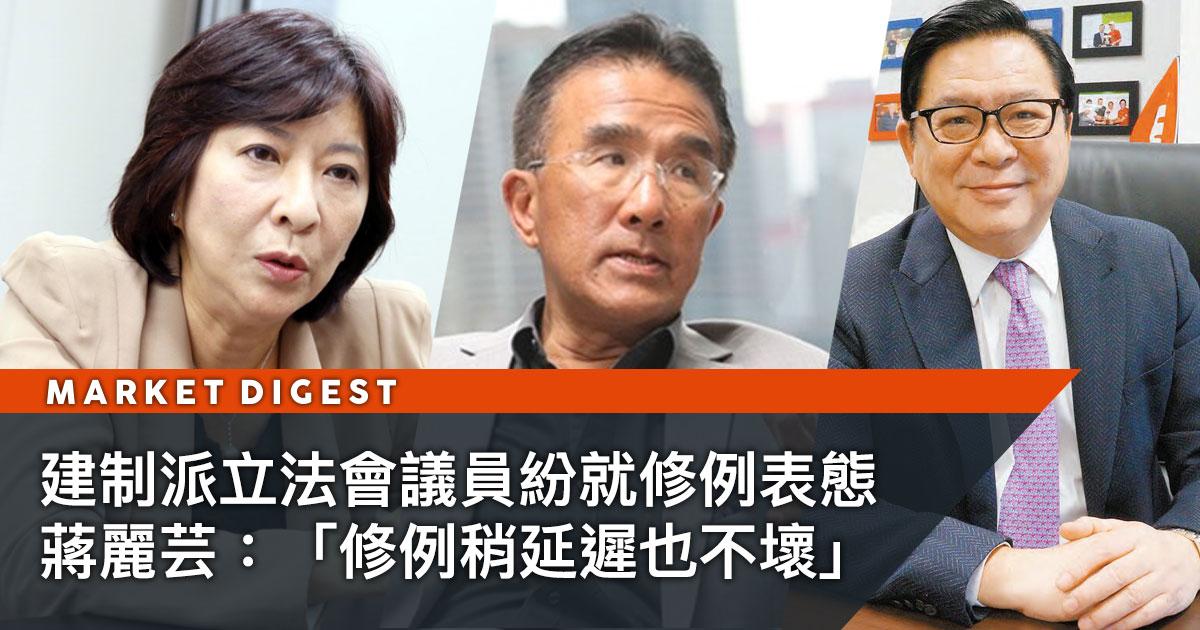建制派立法會議員紛就修例表態  蔣麗芸:「修例稍延遲也不壞」