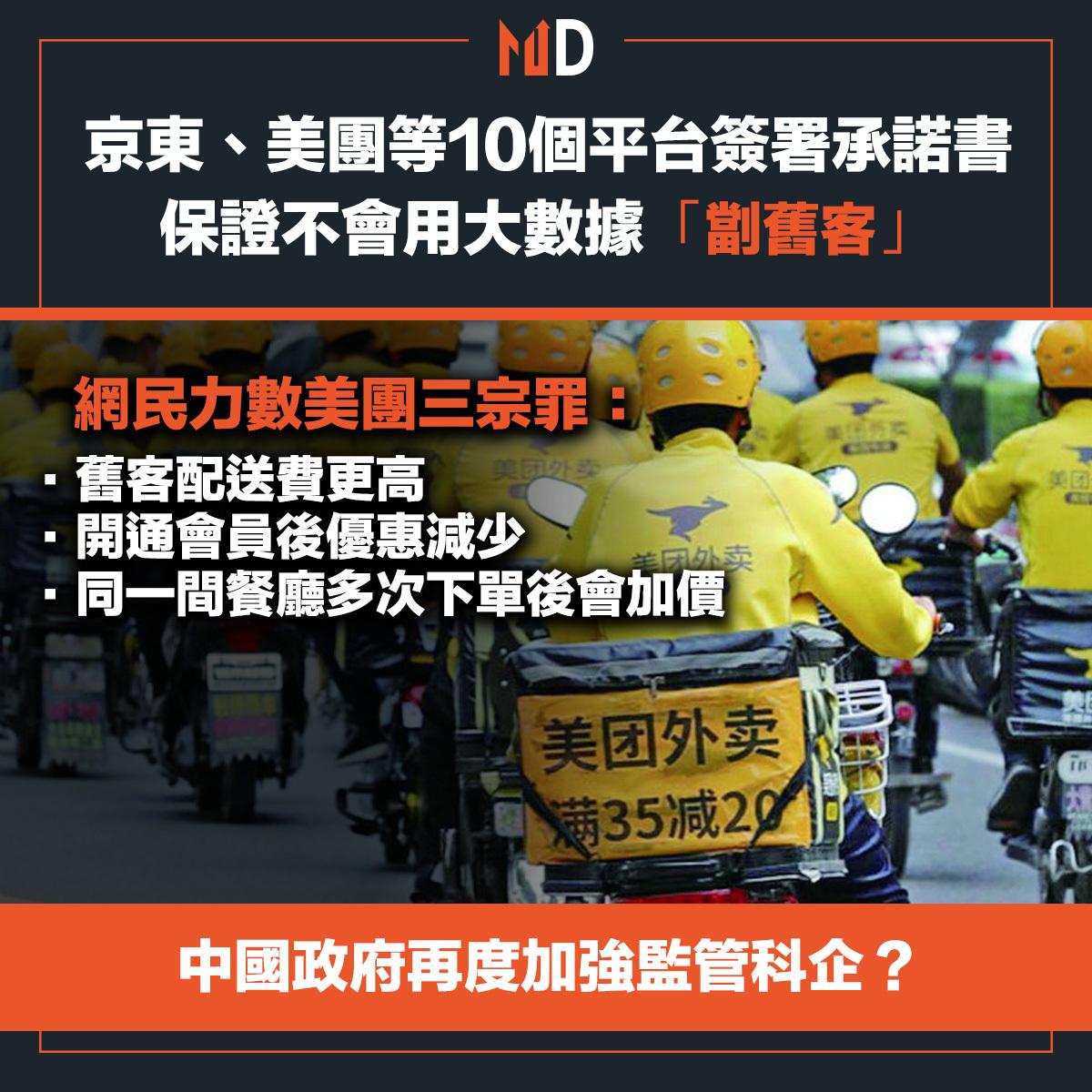 京東、美團等10個平台簽署承諾書
