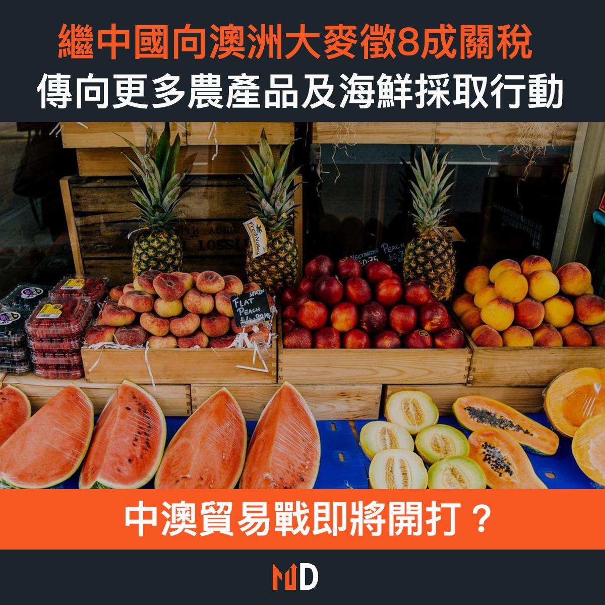【市場熱話】繼中國向澳洲大麥徵8成關稅,傳向更多農產品及海鮮採取行動