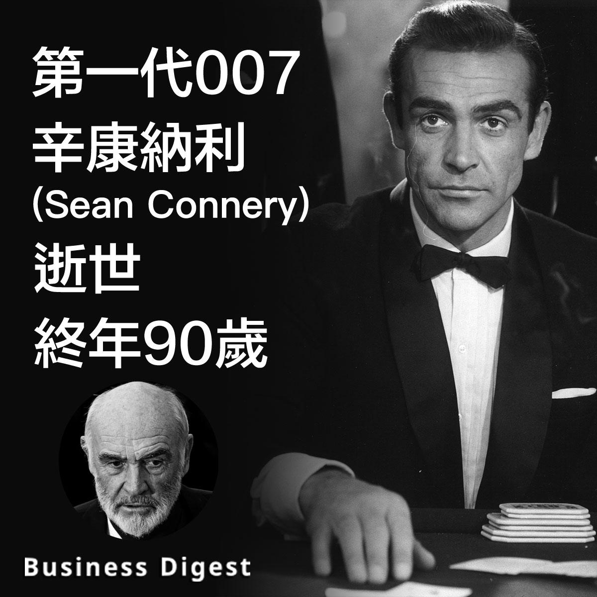 第一代007辛康納利逝世