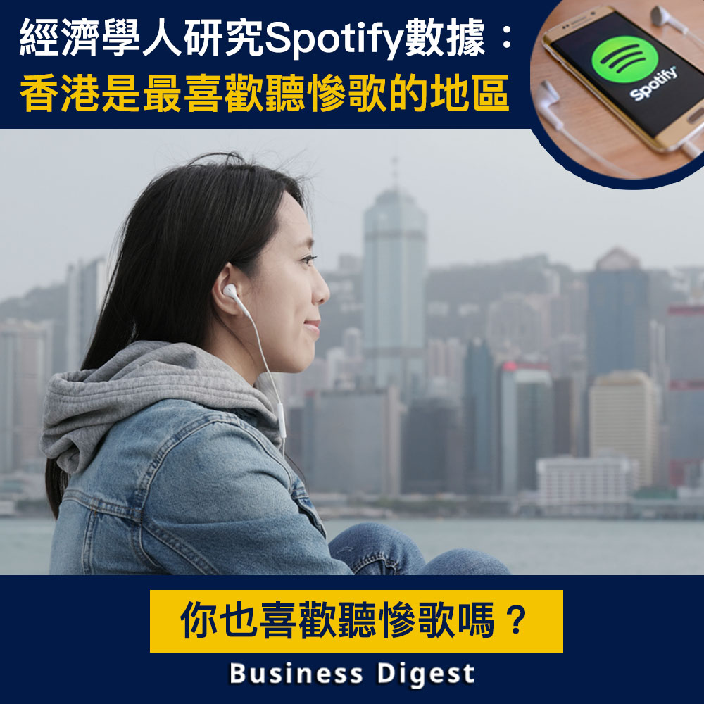 【從數據認識經濟】《經濟學人》研究Spotify數據:香港是最喜歡聽慘歌的地區