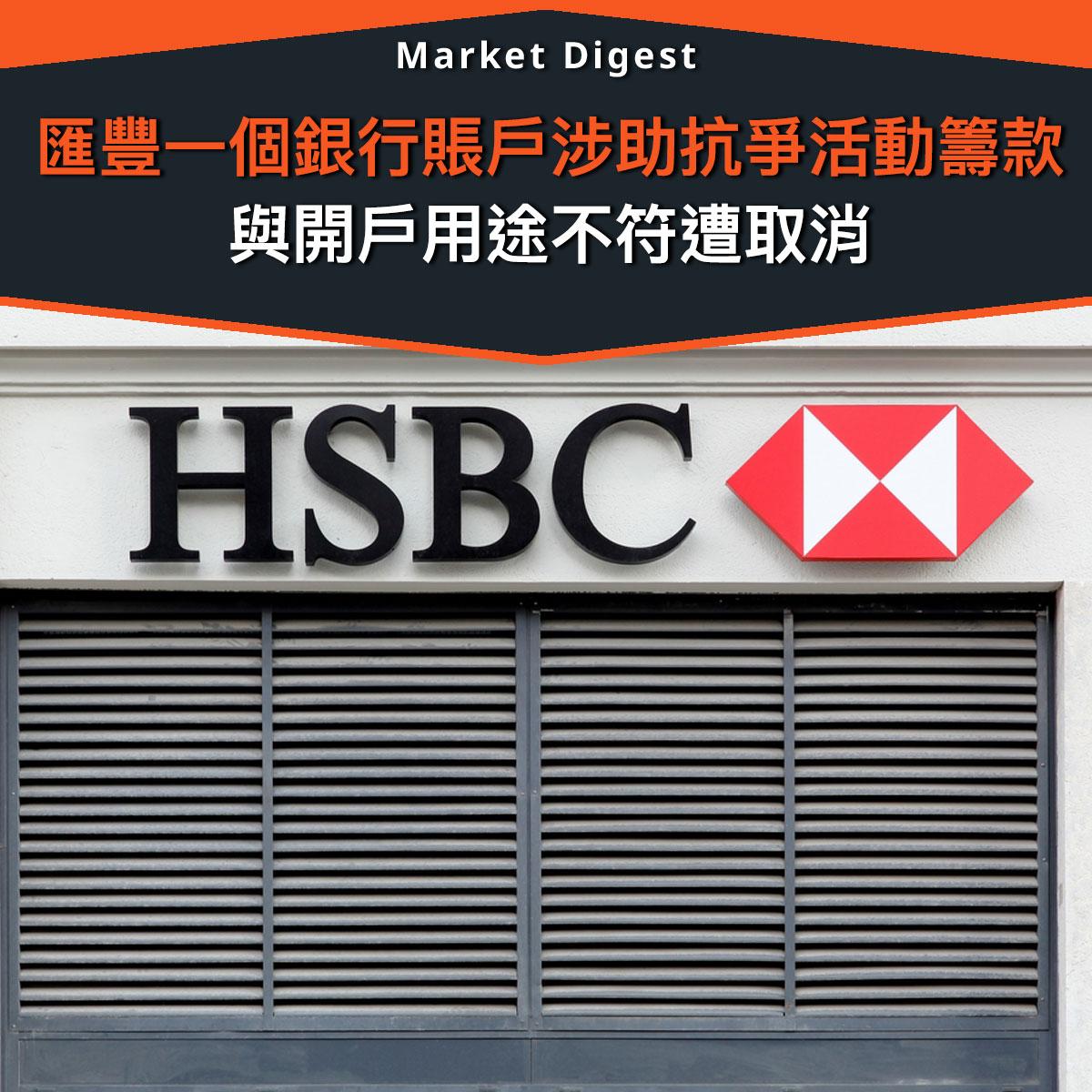 【市場熱話】匯豐一個銀行賬戶涉助抗爭活動籌款,與開戶用途不符遭取消