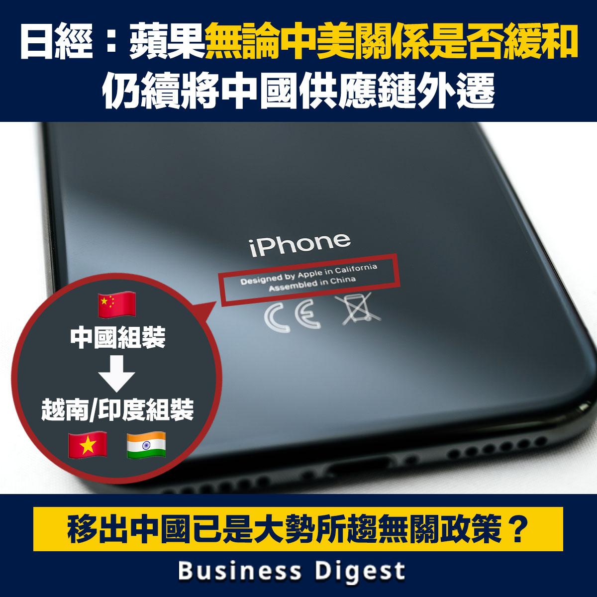 日經:蘋果無論中美關係是否緩和,仍續將中國供應鏈外遷