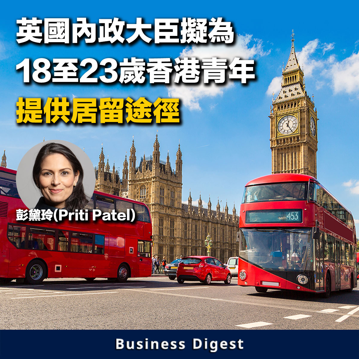【商業熱話】英國擬為18至23歲香港青年提供居留途徑