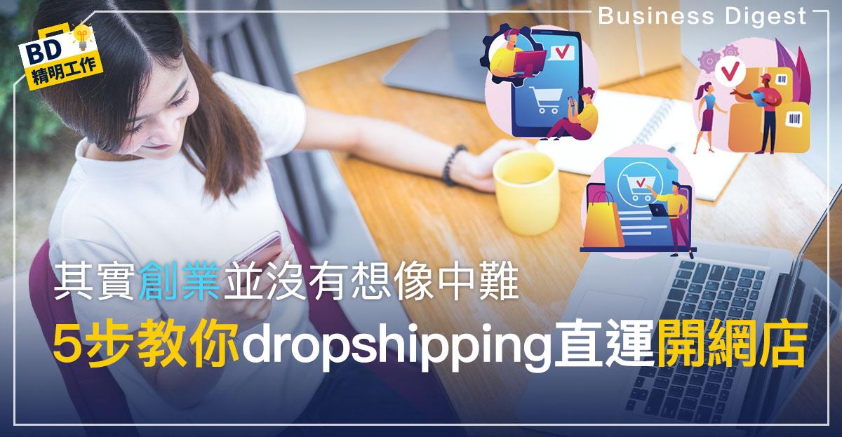 其實創業並沒有想像中難, dropshipping直運都可以開網店
