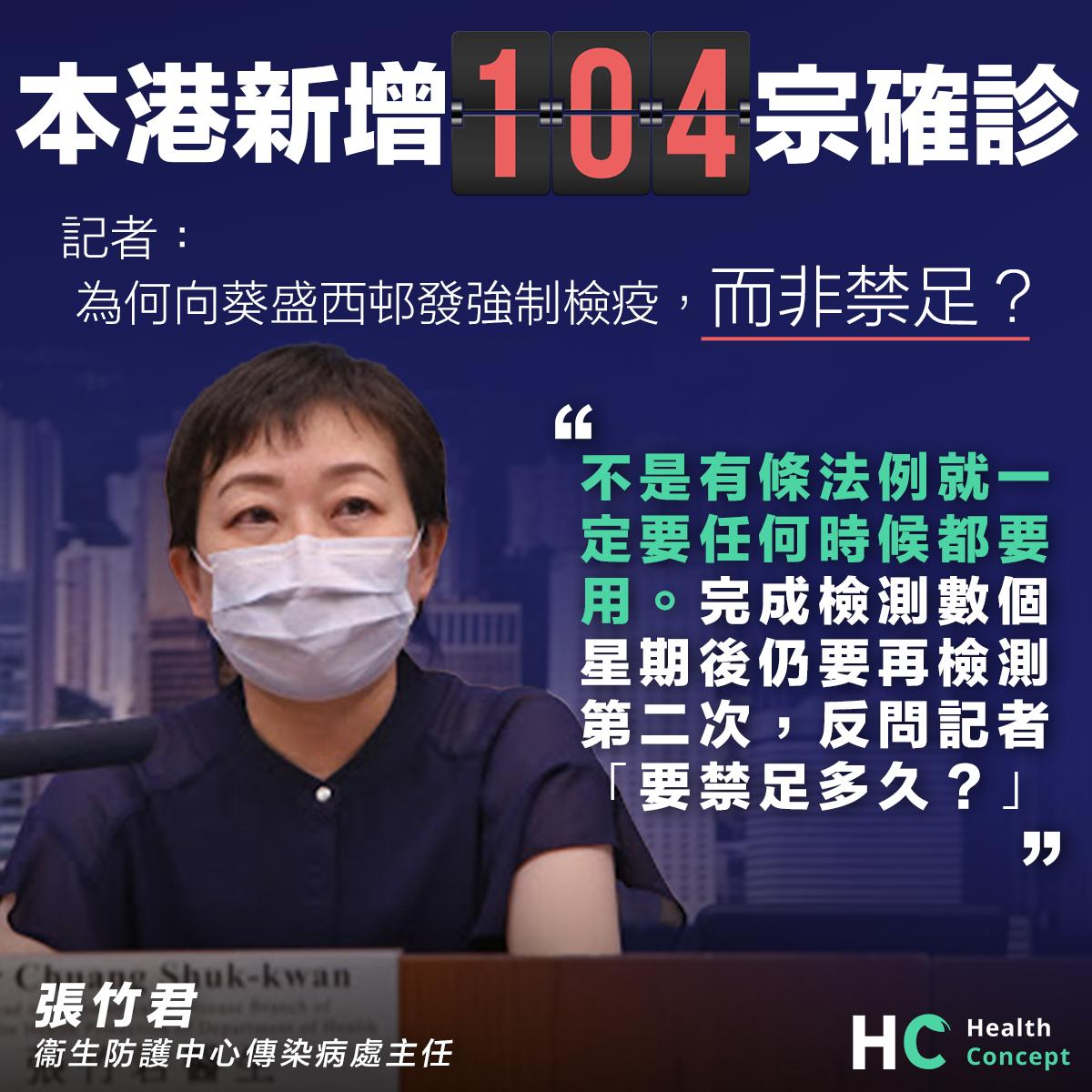 本港新增104宗確診 4地點爆發須強制檢測