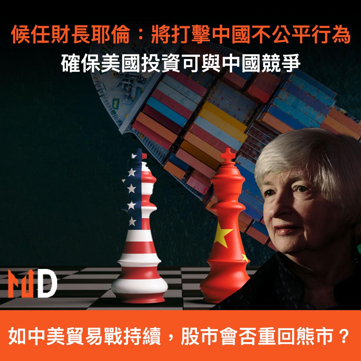 候任財長耶倫:將打擊中國不公平行為,確保美國投資可與中國競爭
