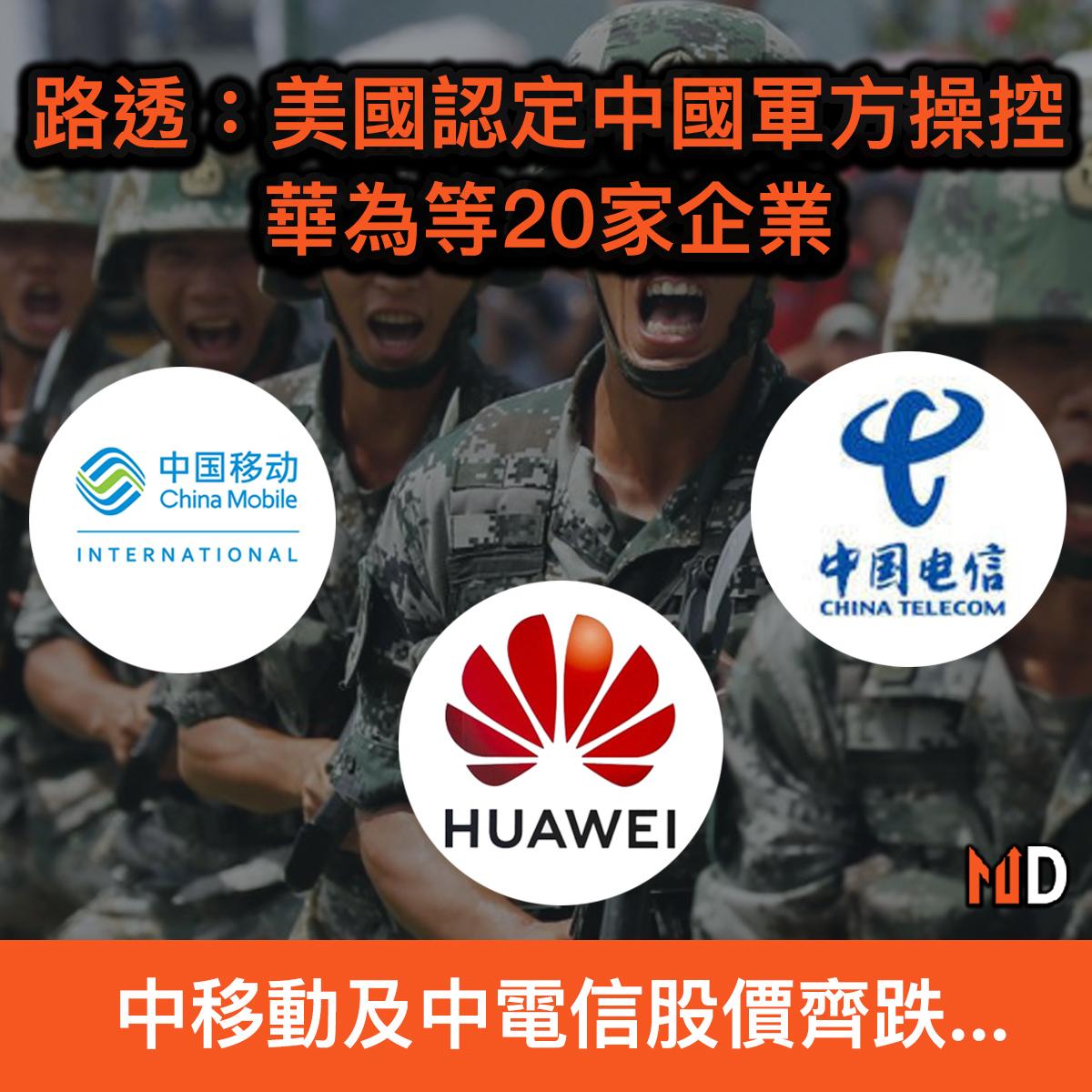 【市場熱話】路透:美國認定中國軍方操控華為等20家企業,或對其實施經濟制裁