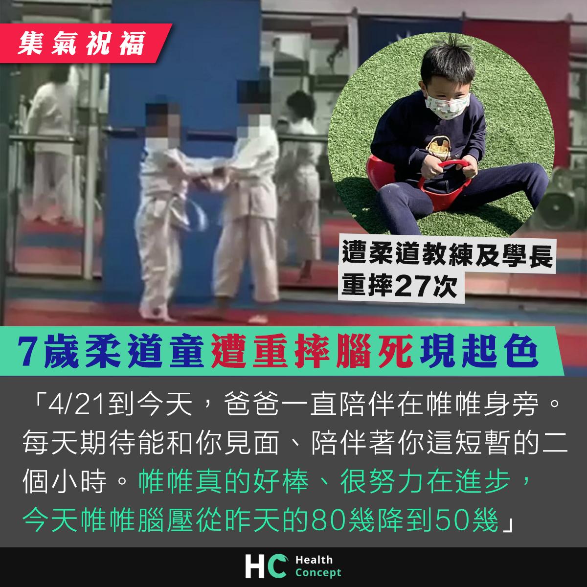 7歲柔道童遭重摔腦死現起色