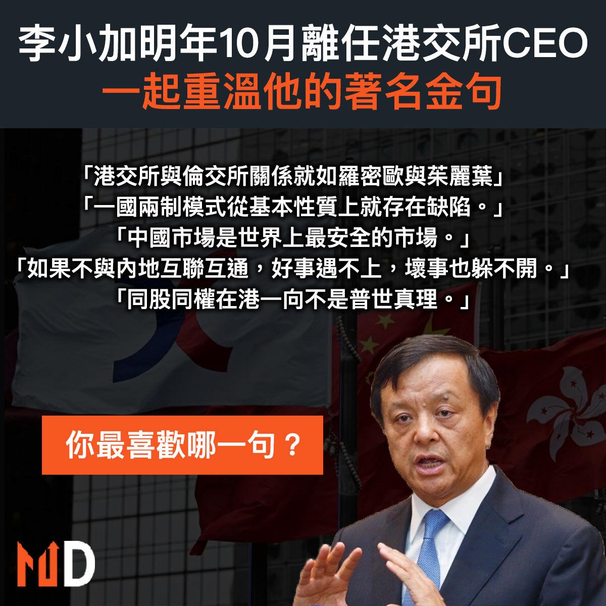 【#市場熱話】港交所行政總裁李小加明年10月離任,回顧過去10年出位金句