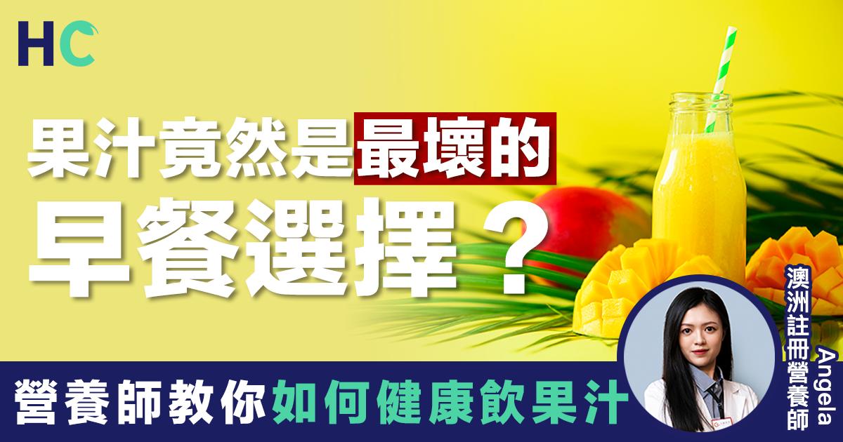 【營養食物】果汁竟然是最壞的早餐選擇? 營養師教你如何飲果汁健康兼抗癌