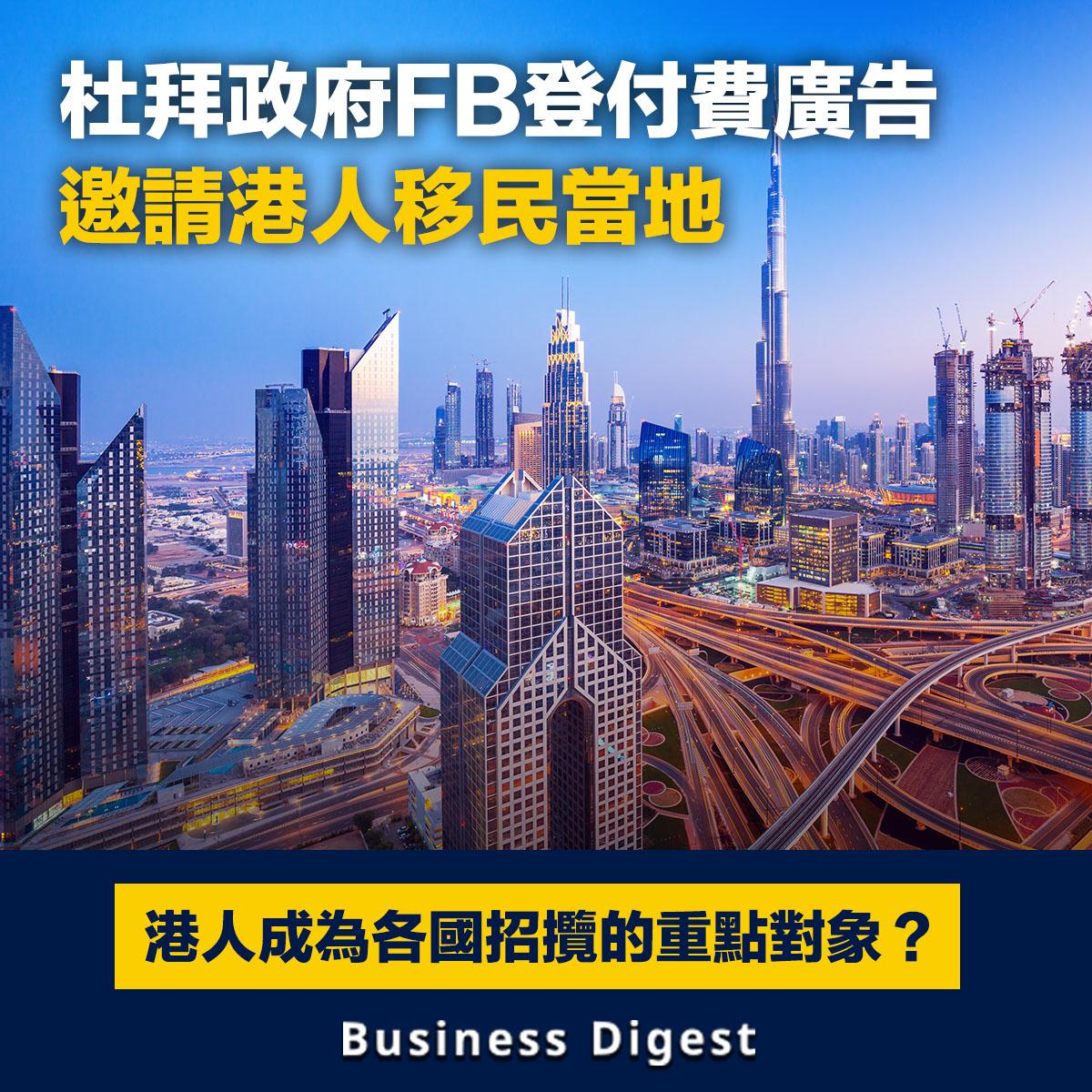 阿聯酋重要城市杜拜政府在FB刊登付費廣告,並用繁體中文邀請港人移居到當地