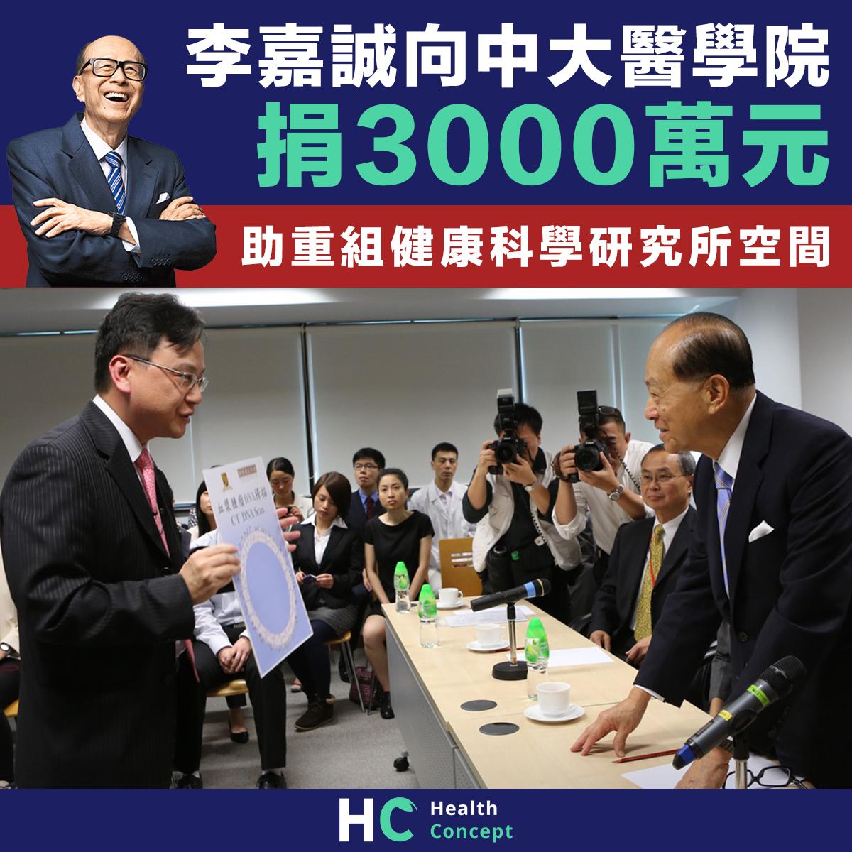 李嘉誠向中大醫學院捐3千萬元 助重組健康科學研究所空間